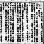 〈記〉,《快報 · 舉案》,1987年11月13日