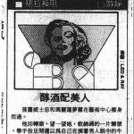 〈醇酒配美人〉,《星島日報 · 裙拉褲甩》,1987年11月17日