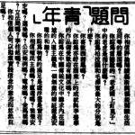 〈問題「青年」〉,《快報 · 舉案》,1987年11月22日
