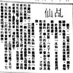 〈乩仙〉,《快報 · 舉案》,1987年11月23日