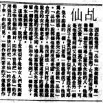 〈乩仙〉,《快報 · 舉案》,1987年11月24日