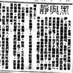 〈黑與靜〉,《快報 · 舉案》,1987年11月26日