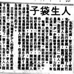 〈人生袋子〉,《快報 · 舉案》,1987年12月1日