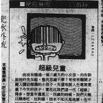 〈超級兒童〉,《星島日報 · 裙拉褲甩》,1987年12月20日