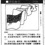 〈No name〉,《星島日報 · 裙拉褲甩》,1988年1月30日