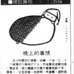 〈晚上的事情〉,《星島日報 · 裙拉褲甩》,1988年2月7日