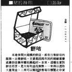 〈餅咭〉,《星島日報 · 裙拉褲甩》,1988年2月9日