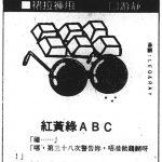 〈紅黃綠 ABC〉,《星島日報 · 裙拉褲甩》,1988年2月28日