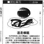 〈這是標題〉,《星島日報 · 裙拉褲甩》,1988年4月6日