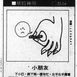 〈小朋友〉,《星島日報 · 裙拉褲甩》,1988年5月10日