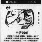 〈生吞活剝〉,《星島日報 · 裙拉褲甩》,1988年5月11日