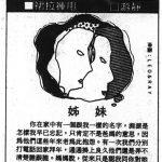 〈姊妹〉,《星島日報 · 裙拉褲甩》,1988年5月14日