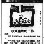 〈收集塵埃的工作〉,《星島日報 · 裙拉褲甩》,1988年5月17日