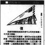 〈信〉,《星島日報 · 裙拉褲甩》,1988年5月23日
