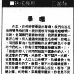 〈暴曬〉,《星島日報 · 裙拉褲甩》,1988年6月17日