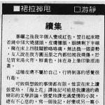 〈續集〉,《星島日報 · 裙拉褲甩》,1988年6月19日