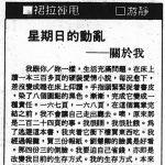 〈星期日的動亂——關於我〉,《星島日報 · 裙拉褲甩》,1988年6月21日