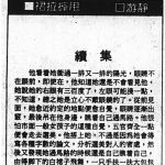 〈續集〉,《星島日報 · 裙拉褲甩》,1988年6月24日