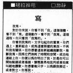 〈寫〉,《星島日報 · 裙拉褲甩》,1988年6月25日