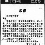 〈收信〉,《星島日報 · 裙拉褲甩》,1988年7月30日