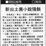〈新出土舊小說殘骸〉,《星島日報 · 裙拉褲甩》,1988年11月2日