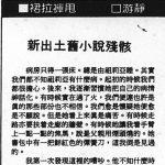 〈新出土舊小說殘骸〉,《星島日報 · 裙拉褲甩》,1988年11月3日
