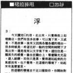 〈浮〉,《星島日報 · 裙拉褲甩》,1989年3月24日