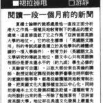 〈閱讀一段一個月前的新聞〉,《星島日報 · 裙拉褲甩》,1989年3月31日
