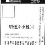 〈明信片小說(二)〉,《星島日報 · 裙拉褲甩》,1989年4月23日