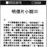 〈明信片小說(三)〉,《星島日報 · 裙拉褲甩》,1989年4月24日
