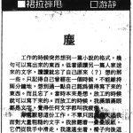 〈塵〉,《星島日報 · 裙拉褲甩》,1989年4月28日