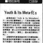 〈Youth & Its Meta 化s〉,《星島日報 · 裙拉褲甩》,1989年5月4日