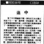 〈途中〉,《星島日報 · 裙拉褲甩》,1989年5月7日