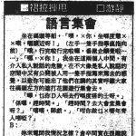 〈語言集會〉,《星島日報 · 裙拉褲甩》,1989年6月2日