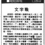 〈文字戰〉,《星島日報 · 裙拉褲甩》,1989年6月20日