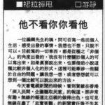 〈他不看你你看他〉,《星島日報 · 裙拉褲甩》,1989年7月6日