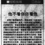 〈他不看你你看他〉,《星島日報 · 裙拉褲甩》,1989年7月7日