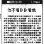 〈他不看你你看他〉,《星島日報 · 裙拉褲甩》,1989年7月8日