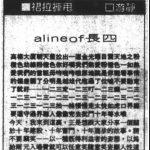 〈a line of 長四〉,《星島日報 · 裙拉褲甩》,1989年7月15日