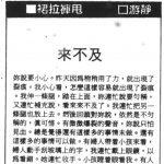 〈來不及〉,《星島日報 · 裙拉褲甩》,1989年7月17日