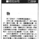 〈物〉,《星島日報 · 裙拉褲甩》,1989年7月19日