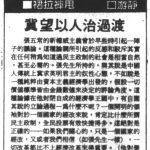 〈冀望以人治過渡〉,《星島日報 · 裙拉褲甩》,1989年8月23日