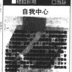 〈自我中心〉,《星島日報 · 裙拉褲甩》,1989年9月11日