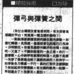 〈彈弓與彈簧之間〉,《星島日報 · 裙拉褲甩》,1989年9月18日