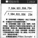 〈7,584,931,556,734〉,《星島日報 · 裙拉褲甩》,1989年9月26日