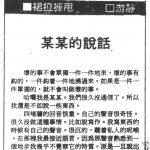 〈某某的說話〉,《星島日報 · 裙拉褲甩》,1989年10月2日