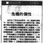 〈危機的個性〉,《星島日報 · 裙拉褲甩》,1989年10月9日