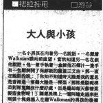 〈大人與小孩〉,《星島日報 · 裙拉褲甩》,1989年10月18日