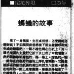 〈螞蟻的故事〉,《星島日報 · 裙拉褲甩》,1989年10月19日