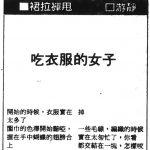 〈吃衣服的女子〉,《星島日報 · 裙拉褲甩》,1989年10月20日